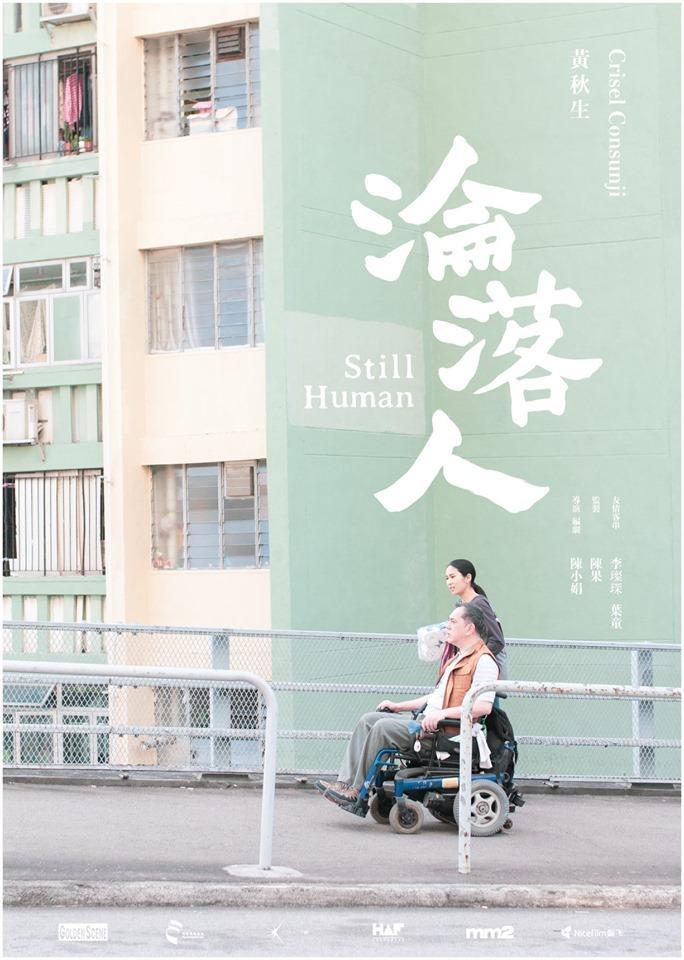 Still-Human-Poster