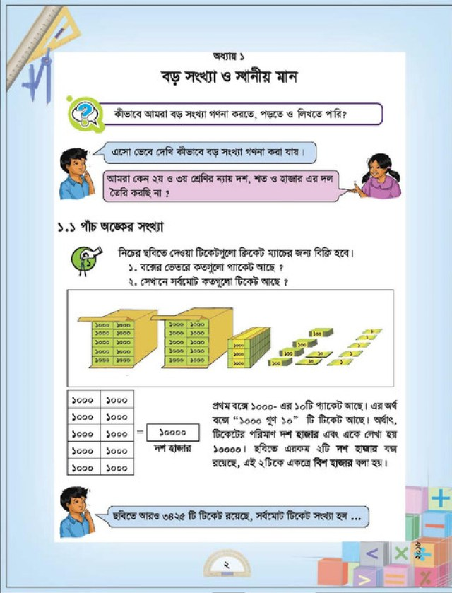 Primary-2018-B-Version-Class-4-Math-PDF-Web-page-007