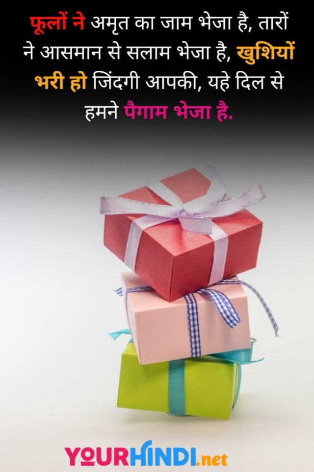 Happy Birthday Quotes In Hindi For Husband