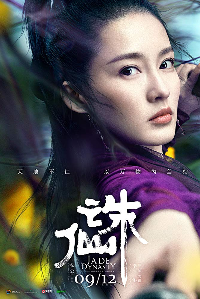 Jade-Dynasty-Poster-4