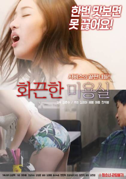 18+ Hot Beauty Salon 2020 Korean Movie 720p HDRip 500MB DL