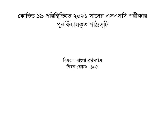 SSC-Bangla-1st-Paper-2021-page-001