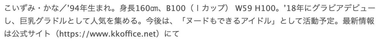 小泉かな ド迫力ヘアヌード 2021-04-05-12-55-50