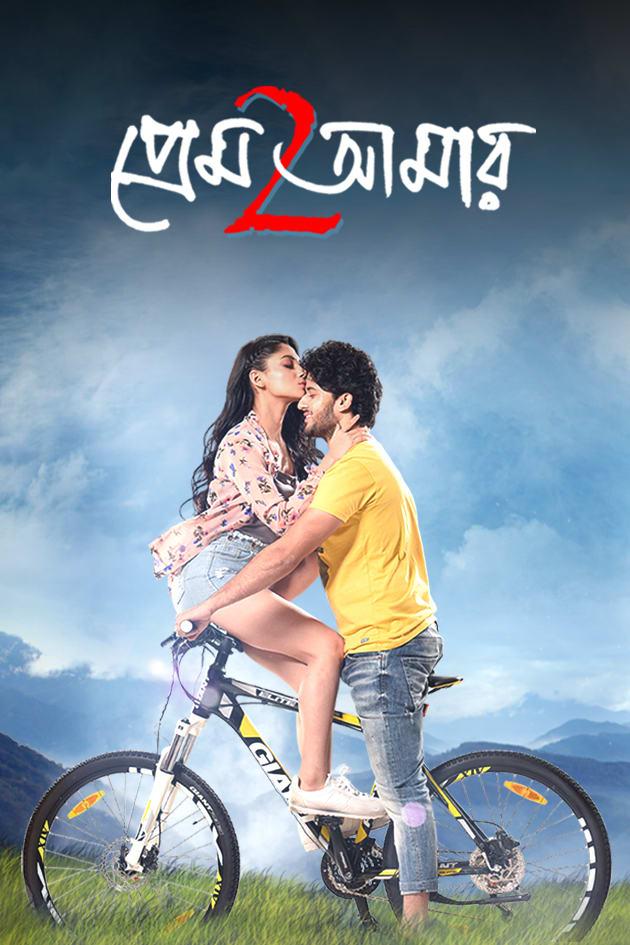 Prem Amar 2 (2019) Bengali Full Movie 720p HDRip 550MB Download
