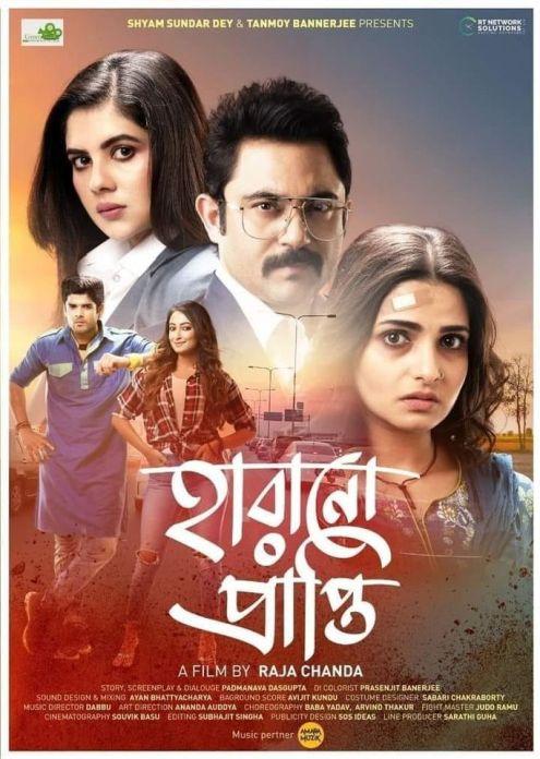 Harano-Prapti-2020-Bengali-1080p-HDRip-1-9-GB-Download