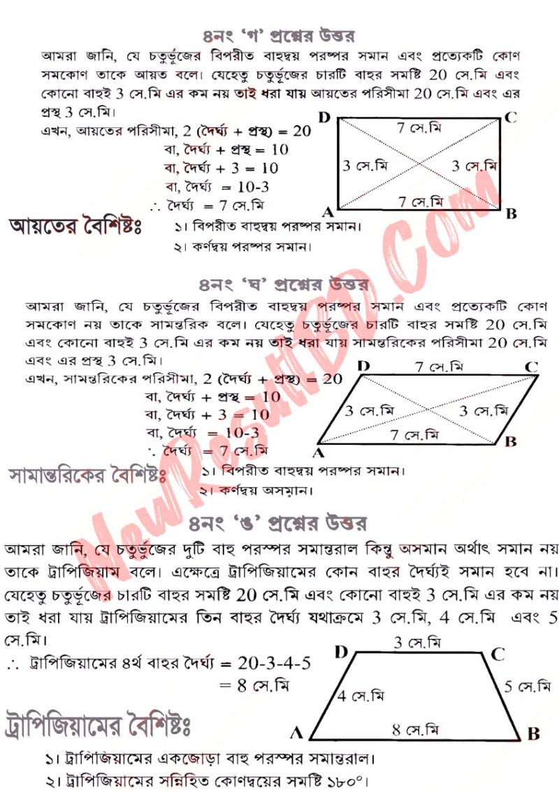 Class 8 18th week Assignment Answer 2021(Math and Physical Education) 10