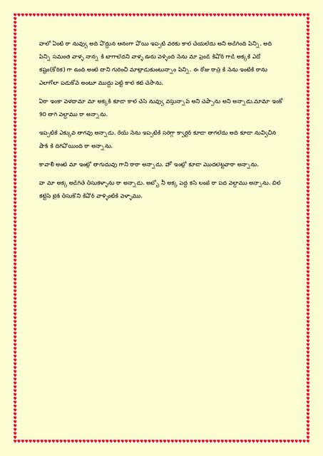 Family-katha-chitram06-page-0015