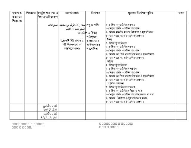 Arabic-1st6-Final-Copy-2-page-005