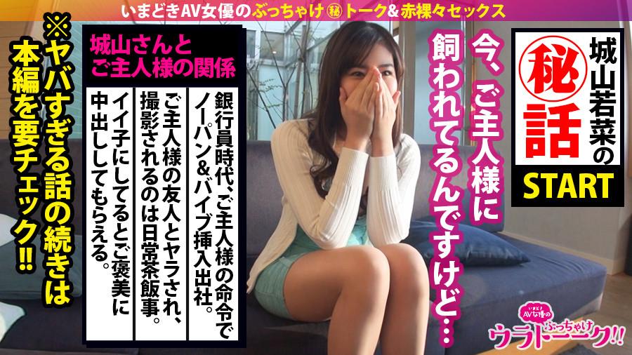 Shiroyama-Wakana-451-HHH-002-20200711-003