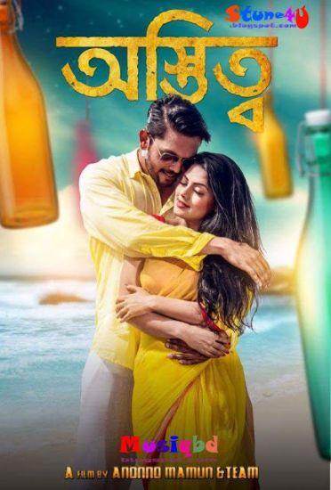 Ostitto-Bengali Movie 720p
