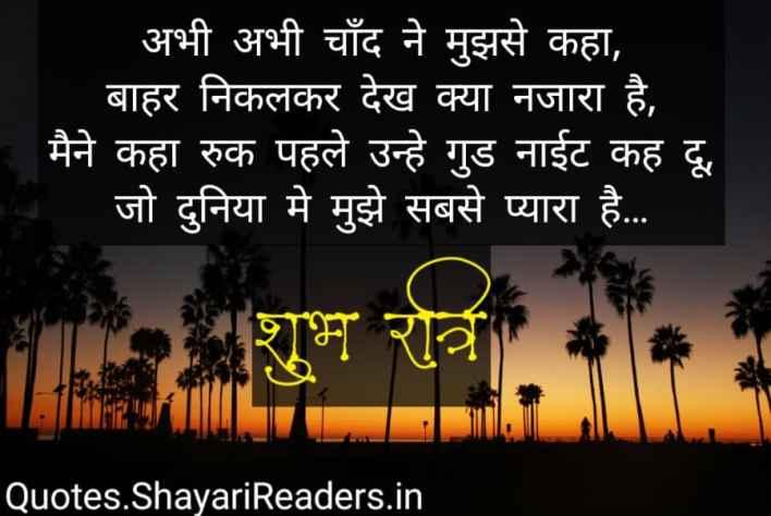 Good Night Quotes On Love
