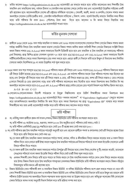 ঢাবি ৭ কলেজ সাইন্স ইউনিট বিজ্ঞপ্তি