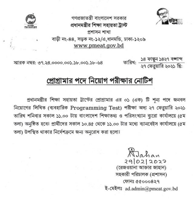 PMEAT Exam Notice Download