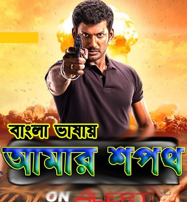 Amar Sapath 2021 Bengali Dubbed Full Movie 720p HDRip 800MB Download