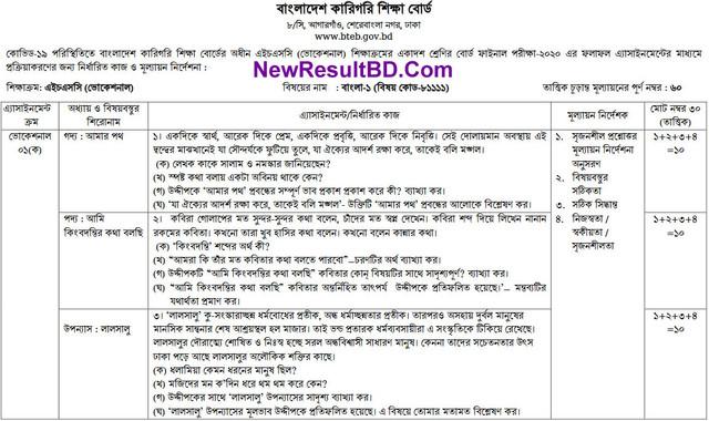 HSC Vocational Bangla Assignment 1