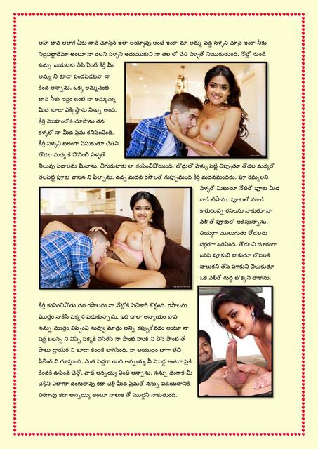 Family-katha-chitram10-page-0017