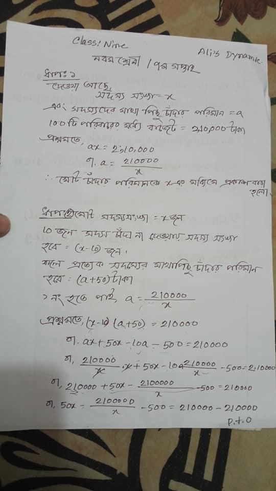 Class 9 7th week math answer 1