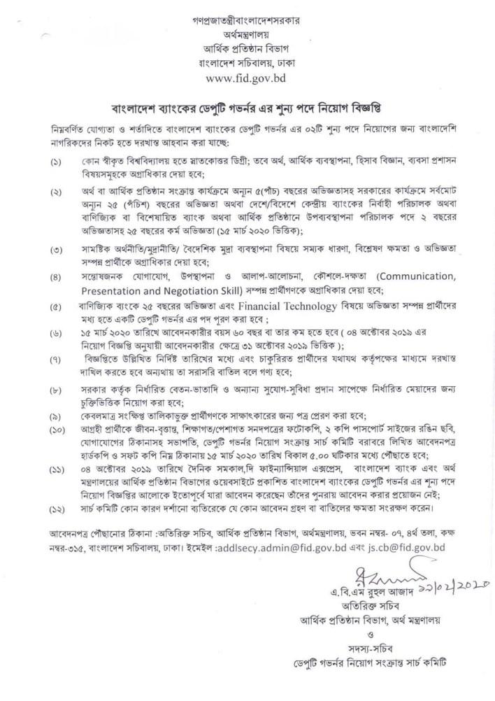 Bangladesh-Bank-Job-Circular-2020-PDF-1