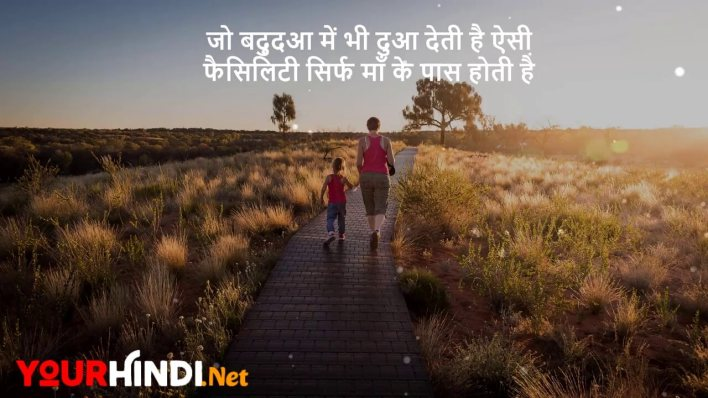 Mothers Day Quotes In Hindi With Images