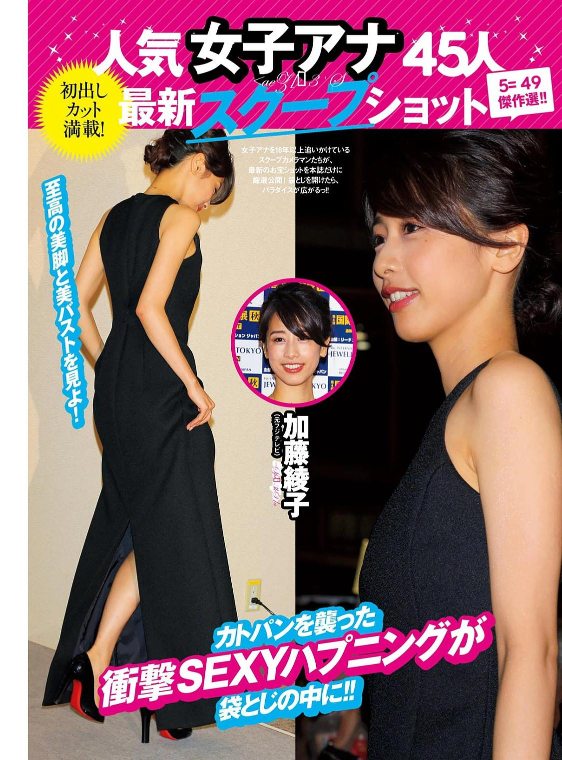 Weekly Playboy NEW YEAR 2017 7-001