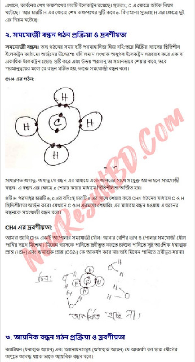 SSC Chemistry Subject Assignment Answer 2021 pdf Download Class 9-10 36