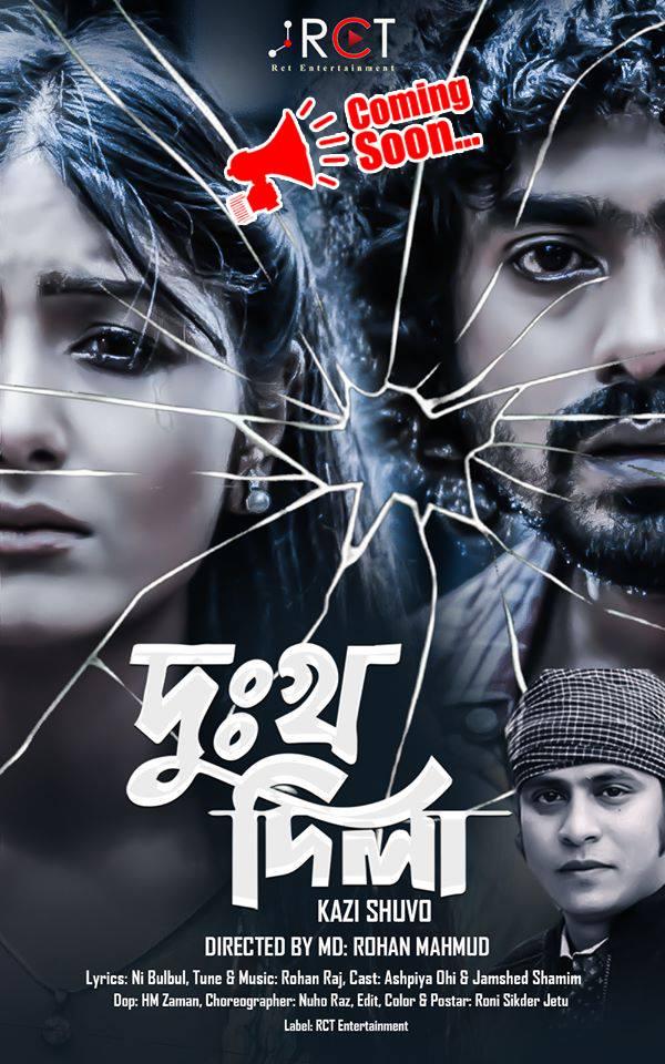 Dukkho Dila (দুঃখ দিলা) [2020] Bangla New Music Video Kazi suvho *Eid Exclusive*