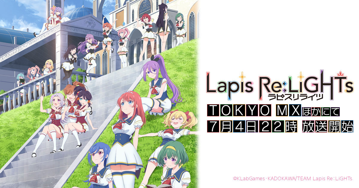 Lapis Re:LiGHTs Episode 1-12 Subtitle Indonesia (Batch)