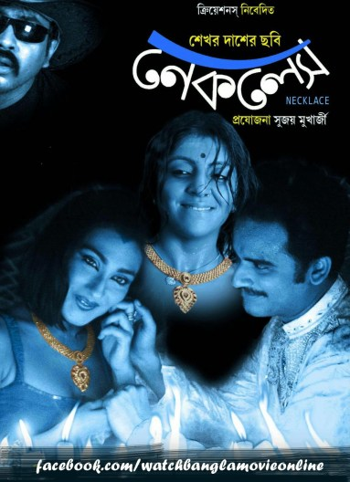 18+Necklace 2020 Bangla Movie 720p HDRip 750MB DL