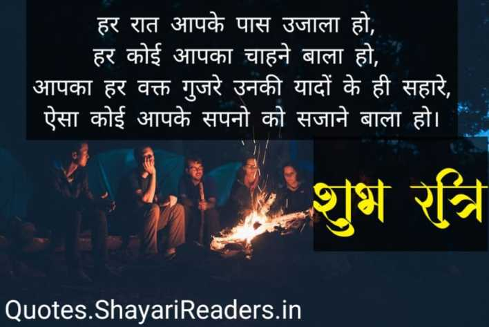 Good Night Quotes In Hindi On Love With Images