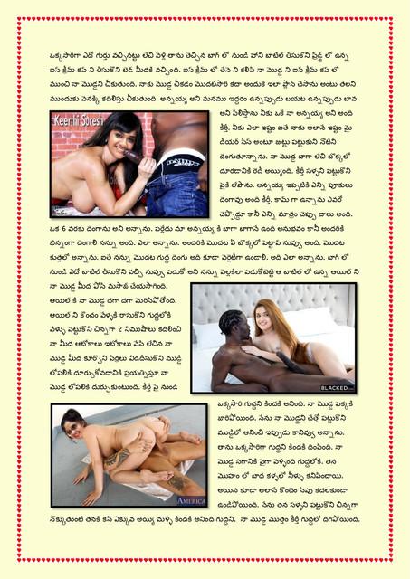Family-katha-chitram10-page-0018