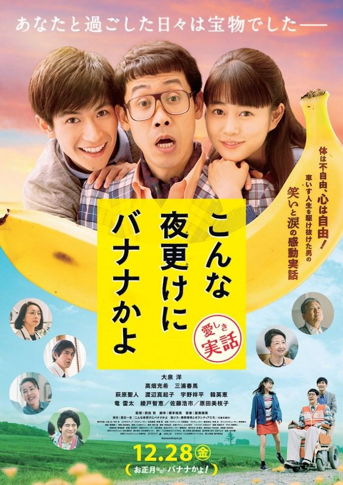 A-Banana-At-This-Time-of-Night-Poster