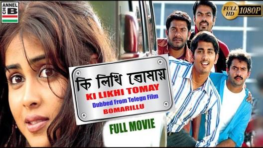 Ki Likhi Tomay 2020 Bengali Dubbed 720p HDRip 1GB DL