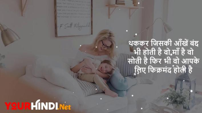 Mothers Day Quotes In Hindi Hd