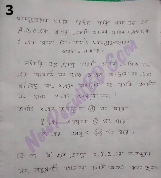 SSC Biology Assignment Answer 2021 pdf download English version 6