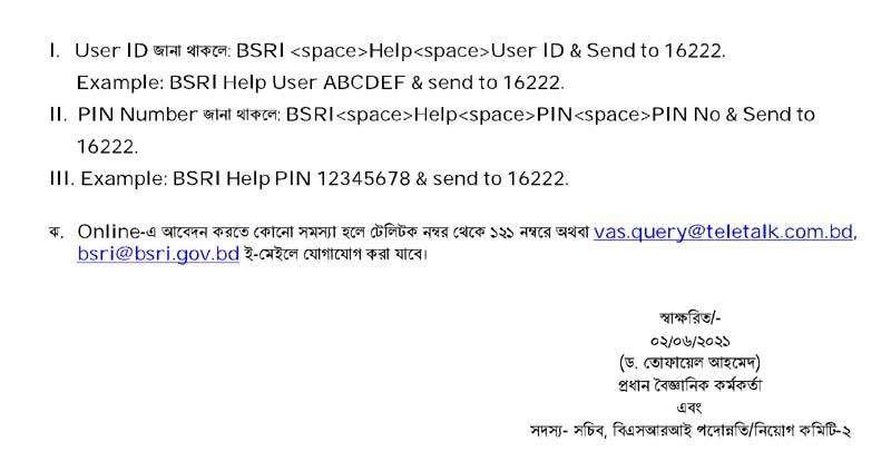 BSRI-Job-Circular-2021-4