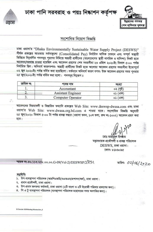 Dhaka-WASA-Job-Apply-Time-Extension-Notice-2020-PDF-1