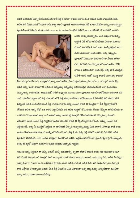 Family-katha-chitram12-page-0016