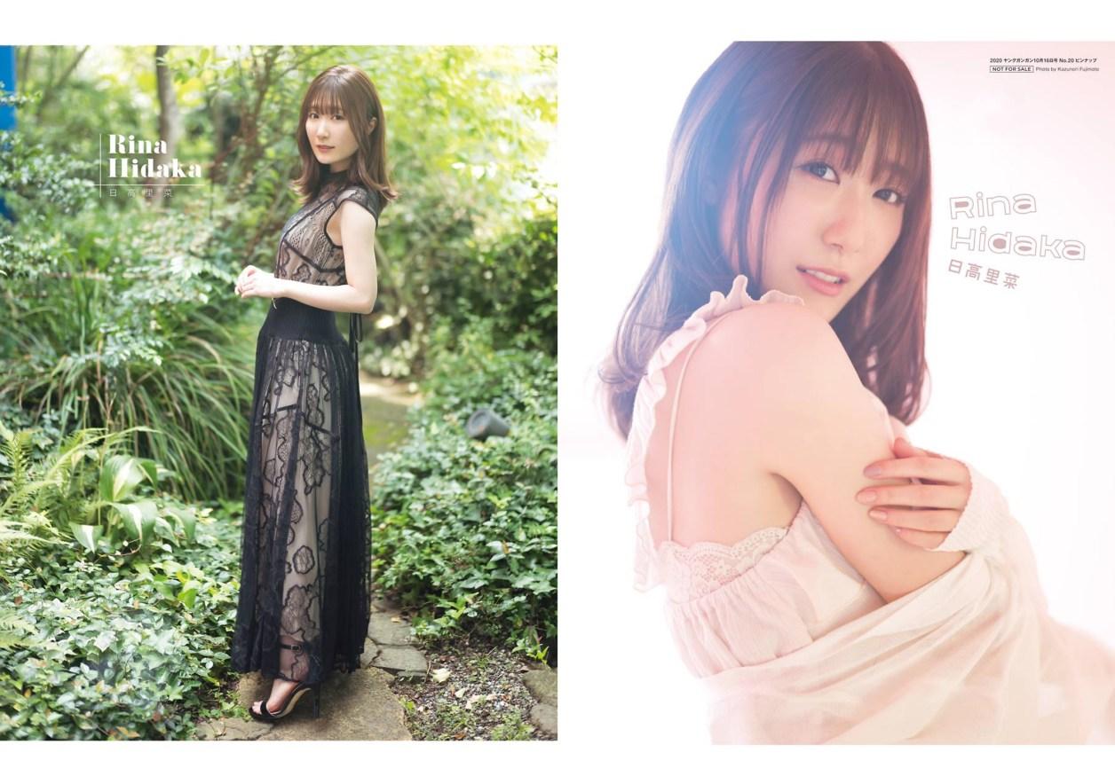 Hidaka-Rina-voiceactress-001