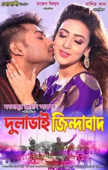 Dulavai Zindabad (2017) Bangla Full Movie 720p