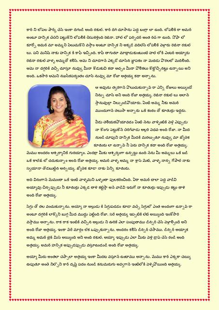 Family-katha-chitram09-page-0016