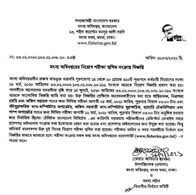 dof-exam-notice