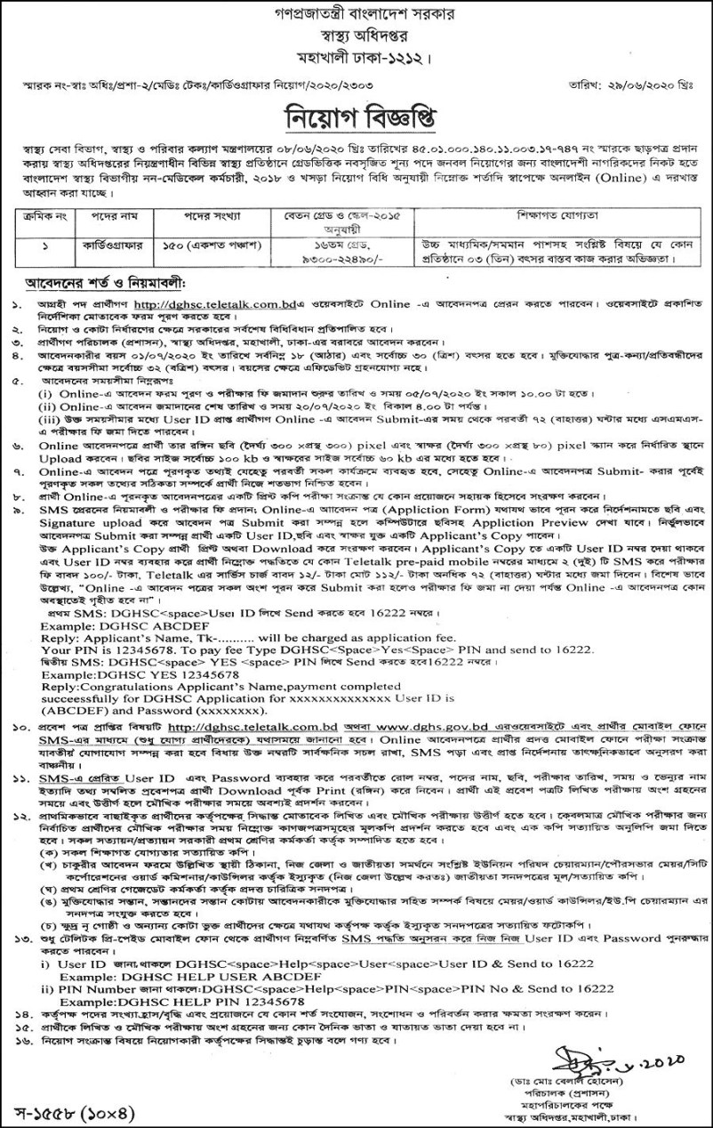 Health Department Job Circular 2020
