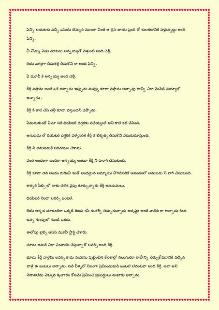 Family-katha-chitram03-page-0009