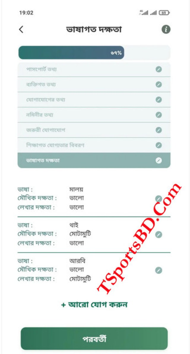Ami-Probashi-App-Download-for