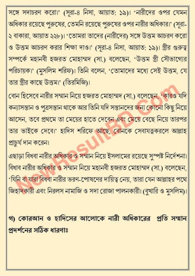 HSC Islam Shikkha 7th Week Assignment 2021 Answer এইচএসসি ইসলাম শিক্ষা সপ্তম সপ্তাহের অ্যাসাইনমেন্ট ২০২১ 3