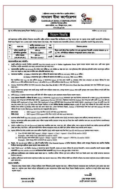 sbc-new-job-circular-2021