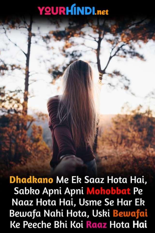 bewafa shayari 2 line
