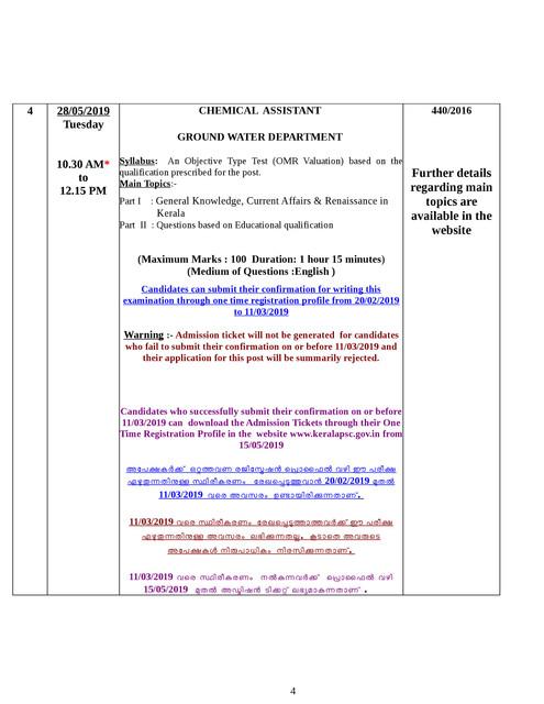 Kerala PSC Calendar