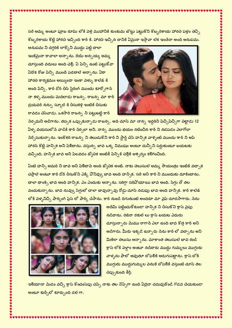 Family-katha-chitram09-page-0018