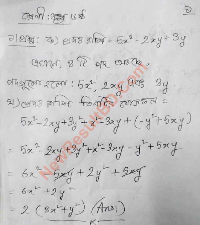 Class 6 Math 6th Week Assignment Answer